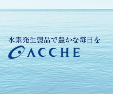 水素発生製品「ACCHE(アッチェ)」