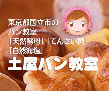 東京都国立市のパン教室「土屋パン教室」